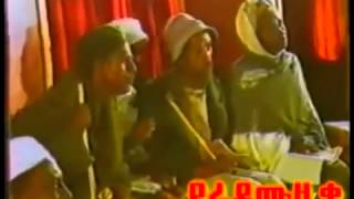 Comedy : Asefa Tegne - Meserete Temiret መሰረተ ትምርት
