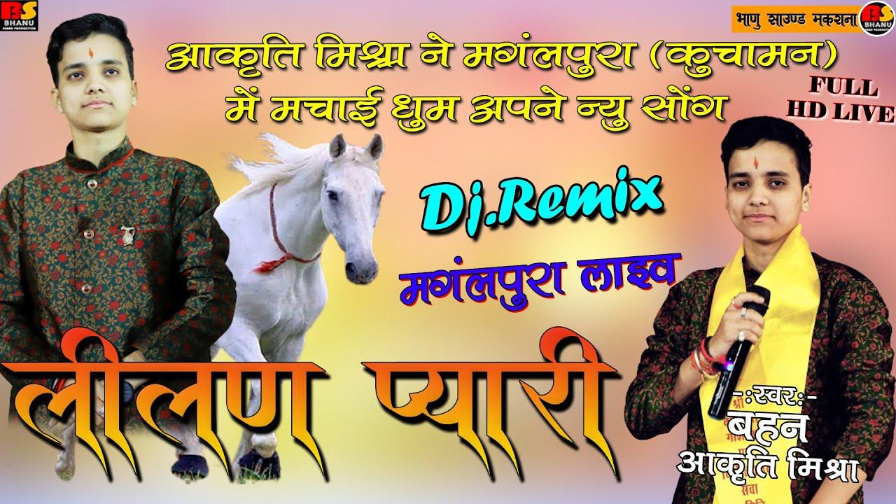Download आकृति मिश्रा लाइव मंगलपुरा न्यू लीलन प्यारी तेजाजी सोंग 2021 !! Aakriti Mishra Dj Remix Bhanu Sound