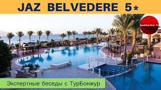 JAZ BELVEDERE 5* (Египет, Шарм-Эль-Шейх) - обзор отеля | Экспертные беседы с ТурБонжур