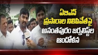 TDP Leaders Support To Journalists Protest in Anantapur Over Banning ABN in AP