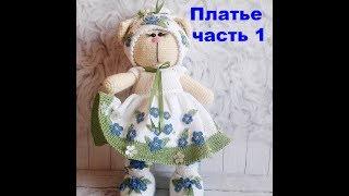 Платье вязаное для кошечки в стиле тильда видео мастер класс