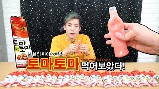 품절대란! 전설의 토마토마 아이스크림! 허팝이 먹어보았다! (TOMA TOMA ICE CREAM)