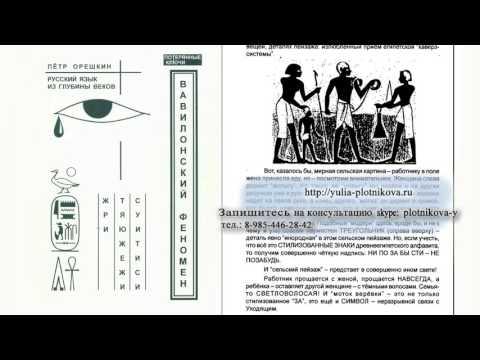вавилонский феномен петр орешкин скачать