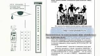 ПРОТОЯЗЫК Скачать Вавилонский феномен Петр Орешкин