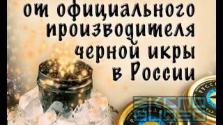 ЧЕРНАЯ ИКРА, РОСКОШЬ русских традиций!
