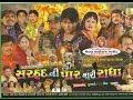 Sharhadni Paar Mari Radha   Gujarati Movies Full   Rakesh Pandey, Hitu Kanodia, Meghal Maniraj