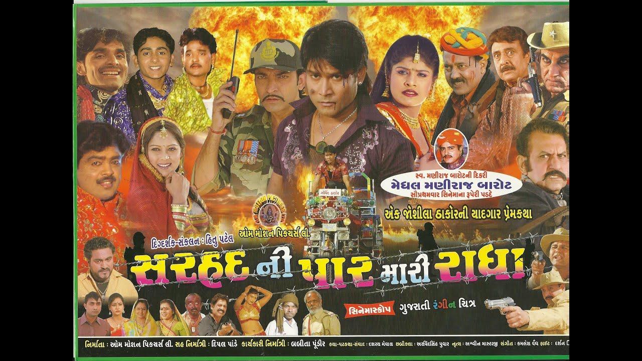 Download Sharhadni Paar Mari Radha   Gujarati Movies Full   Rakesh Pandey, Hitu Kanodia, Meghal Maniraj