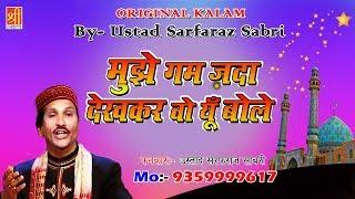 Mujhe Ghamzada Dekh Kar Woh Yu Bole (Original Kalam 2018) Ustad Sarfaraz Sabri #9359999617