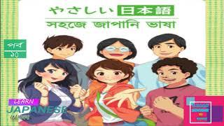 জাপানি ভাষা শিখুন পার্ট ১০ || learn japanese language easily part 10 || অডিও লেসন