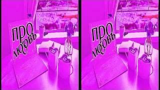 Клипы про любовь 3Д: скачать бесплатно мп4 и мп3 3D
