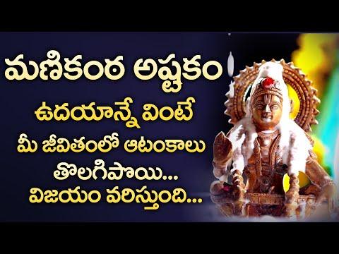 manikanta-ashtakam-||-popular-bhakti-special-songs-||-telugu-best-ayyappa-swamy-songs