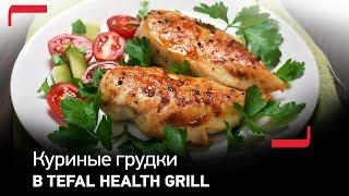 Куриные грудки в гриле Tefal Health Grill Comfort GC3060