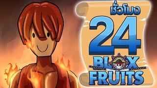 24ชั่วโมง ในBlox Fruit พลังผลปีศาจ\