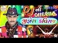 Dj No Badshah Jignesh Kaviraj || 2017 New Dj || Audio Jukebox.