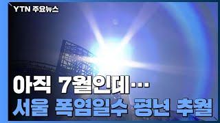 서울 폭염일수 평년 수준 추월...열기에 마스크, 온열…