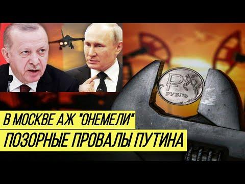 Двойной удар по российской экономике
