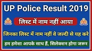 Up Police Result 2019 जिनका लिस्ट में नाम नहीं आया वे यह काम करें//UP Police CutOff 2019