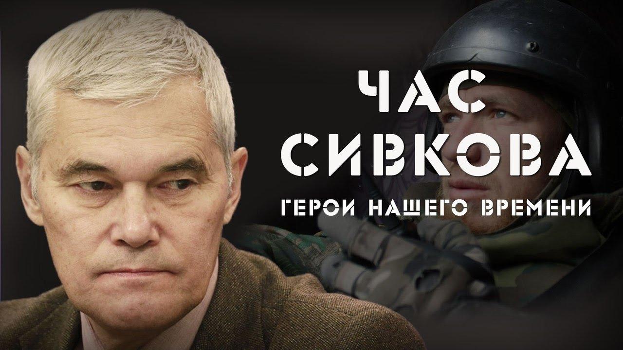 """Час Сивкова. """"Герои нашего времени"""""""