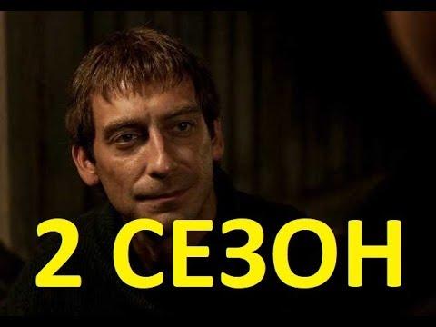 ЭКСПРОПРИАТОР 2 СЕЗОН (17 серия). Анонс и дата выхода