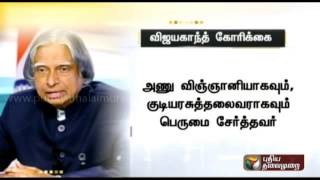 """Vijayakanth has urged the centre to observe Abdul Kalam's birthday as """"National Students' Day"""" spl video news 31-07-2015"""