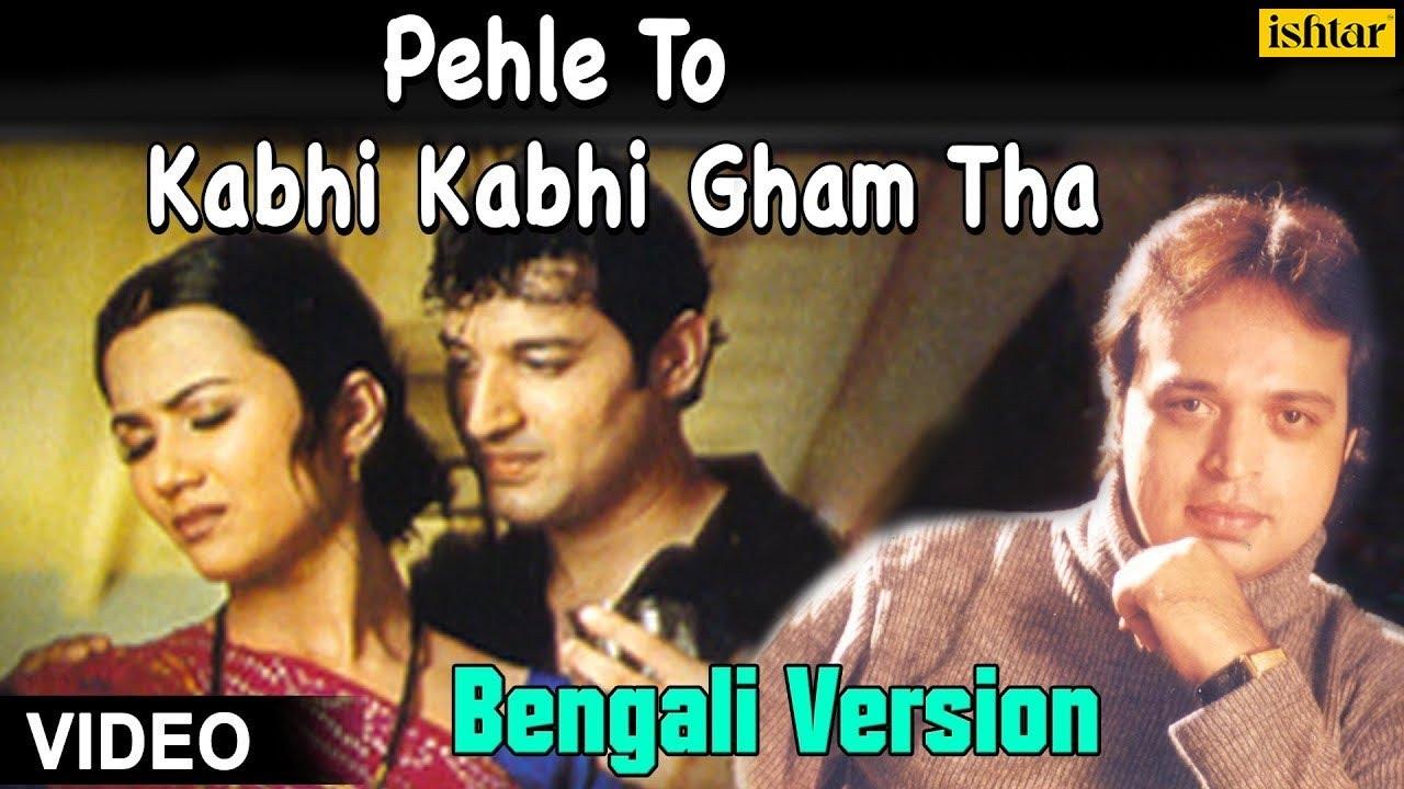 Pehle To Kabhi Kabhi Gham Tha Full Video Song Singer Altaf Raja Bengali Version Youtube