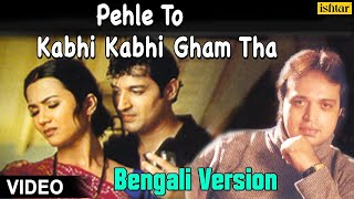 Pehle To Kabhi Kabhi Gham Tha Full Video Song | Singer - Altaf Raja |  Bengali Version |