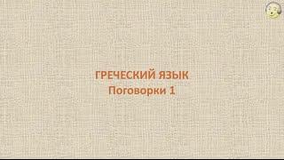 Греческий язык для начинающих с нуля. Греческие поговорки - 1(Греческий язык для начинающих с нуля. Греческие поговорки - 1 Когда возникает пауза и появляются символы..., 2016-03-10T17:45:25.000Z)
