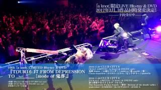DIR EN GREY - 9th 「a knot」LIMITED Blu-ray & DVD [mode of DUM SPIRO SPERO] Trailer