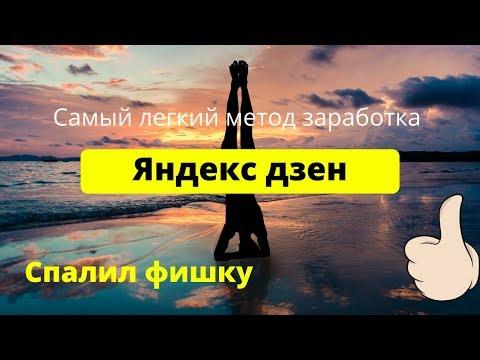 Заработок без вложений в Яндекс дзен  Как заработать в Яндекс дзен