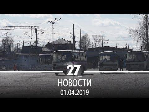Новости Прокопьевска   01.04.2019