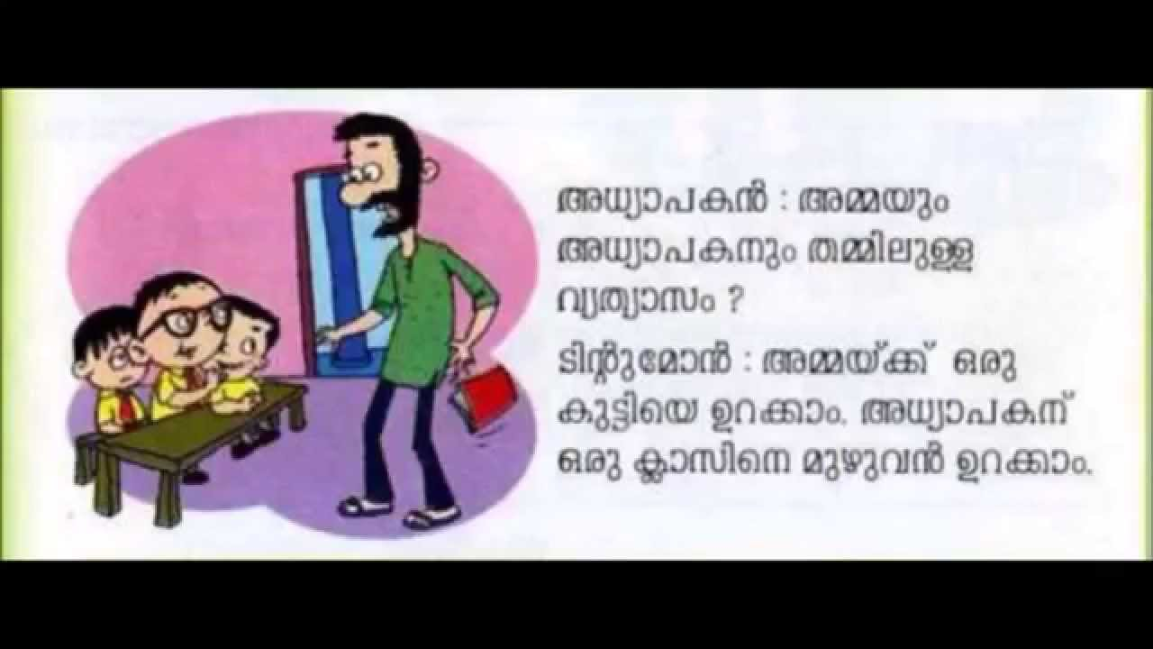 Comedy cartoon images in malayalam secondtofirst tintumon jokes 8 malayalam comedy cartoon you thecheapjerseys Images