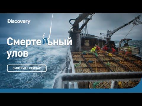 Режим выживания | Смертельный улов | Discovery