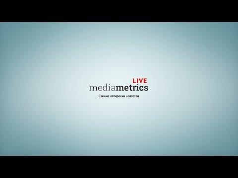 Радио «Медиаметрикс». Энергоэффективный капремонт — от теории к практике. 17.04.2017