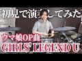 【ウマ娘】『GIRLS' LEGEND U』を初見でドラム叩いてみたらうまぴょい伝説以上の激ムズ曲だったwwwww:w32:h24