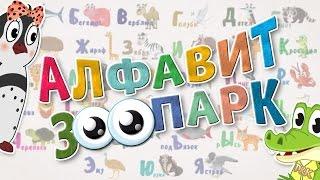 Азбука | Алфавит | Животные | Лепим из пластилина | Пинги и Кроки #81