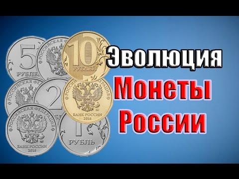 Эволюция разменных монет России. Новый дизайн монет 2016 года!