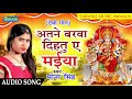 Mona Singh देवीगीत 2019 || Aatne Varwa dethu A Maiya || New Bhojpuri Bhakti song