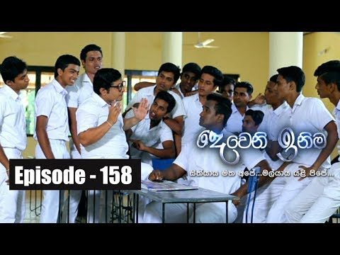 Deweni Inima |  Episode 158 13th September 2017