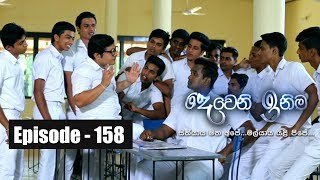 Deweni Inima |  Episode 158 13th September 2017 Thumbnail