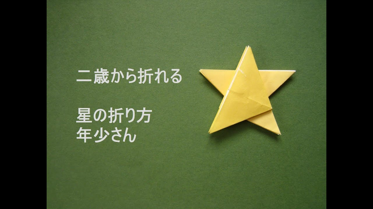 すべての折り紙 飾り付け 折り紙 : 折り紙 三角星の折り方「2~3歳 ...