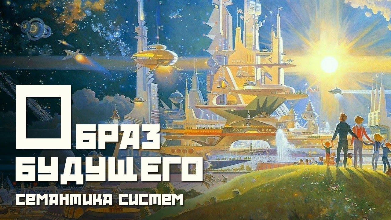 Образ будущего. Семантика систем. Сергей Хапров