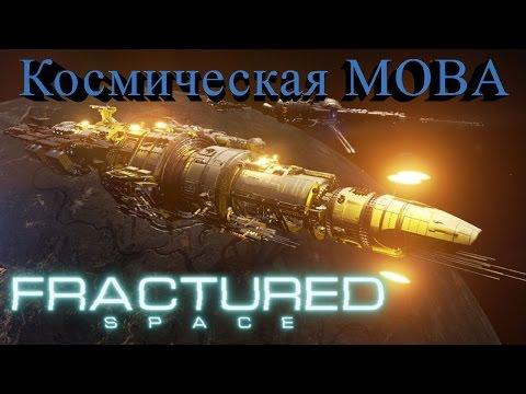 видео: fractured space - Прикольная космическая moba