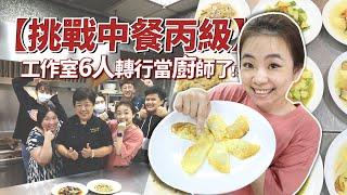 【挑戰中餐丙級證照(上)】二伯+蔡阿嘎工作室6人,集訓一個月考得上廚師嗎?考上就辦桌請大家來吃飯!