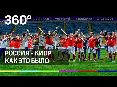 Дзюба на Останкинской башне: сборная России досрочно вышла на Евро-2020
