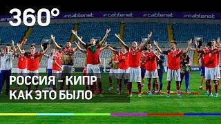 Дзюба на Останкинской башне сборная России досрочно вышла на Евро 2020