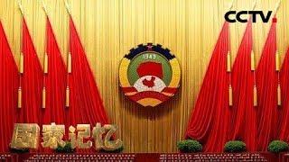 《国家记忆》 20190918 人民政协诞生之路 秘密北上| CCTV中文国际