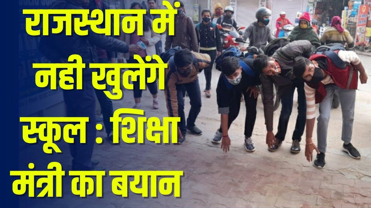 राजस्थान में नही खुलेंगे स्कूल-शिक्षा मंत्री | Rajasthan Me School Kab Khluenge | School Reopen News