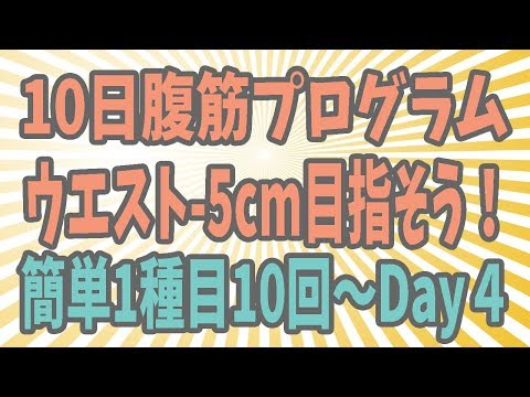【腹筋プログラムDay4】お腹痩せしたい人におススメな腹筋種目-5cm