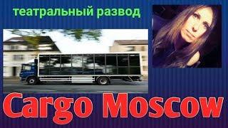 Театральный передвижной лохотрон Cargo Moscow