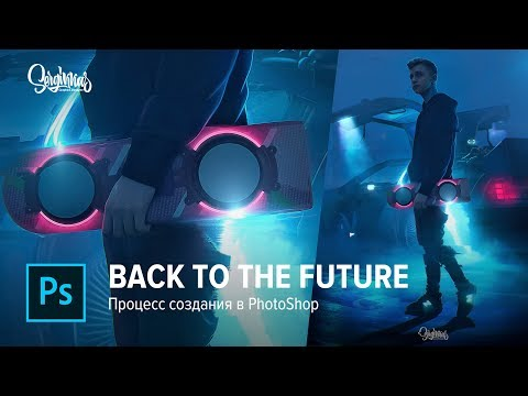 """BACK TO THE FUTURE "" ПРОЦЕСС СОЗДАНИЯ В PHOTOSHOP! FOR STINT!"